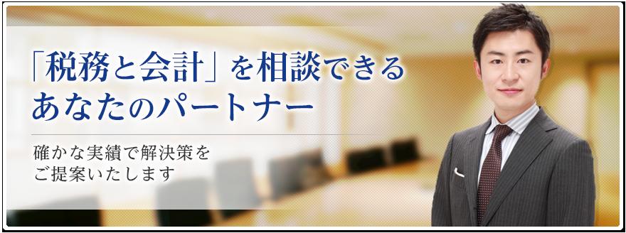 東京文京区の湯浅奉之税理士事務所です。税務・会計・相続のことはおまかせください。